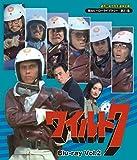 望月三起也先生追悼企画 甦るヒーローライブラリー 第21集 ワイルド7  Vol.2 [Blu-ray]