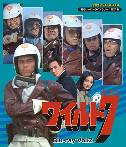 望月三起也先生追悼企画 甦るヒーローライブラリー 第21集 ワイルド7  Vol.2 [Blu-ray]の詳細を見る