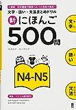 新にほんご500問 N4-N5 Shin Nihongo 500 Mon N4-N5