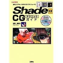 Shade13 CGテクニックガイド (I・O BOOKS)