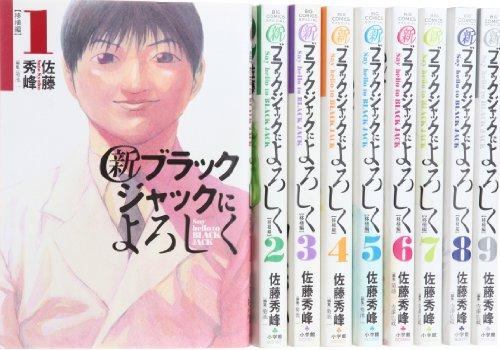 新ブラックジャックによろしく コミック 全9巻完結セット (ビッグコミックススペシャル)
