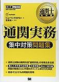 通関士教科書  「通関実務」集中対策問題集 (EXAMPRESS)