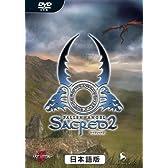 セイクリッド2 日本語版