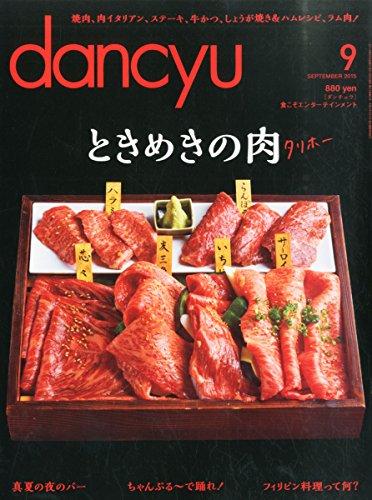 dancyu2015年9月号の詳細を見る