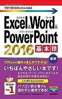 今すぐ使えるかんたんmini Excel&Word&PowerPoint 2016 基本技