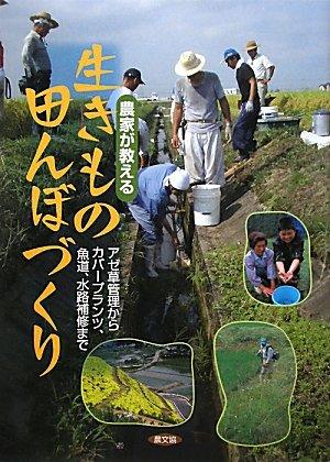 農家が教える生きもの田んぼづくり―アゼ草管理からカバープランツ、魚道、水路補修まで