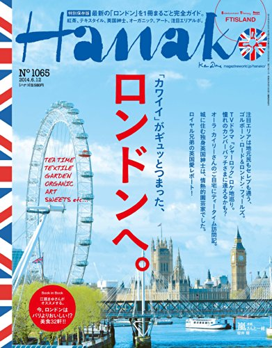 Hanako (ハナコ) 2014年 6/12号 [雑誌]の詳細を見る