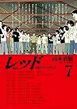 レッド 1969?1972(7) (イブニングコミックス)