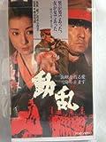 動乱 [VHS]
