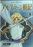 アルスラーン戦記 (9) (あすかコミックスDX)