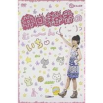 井口裕香のむ~~~ん⊂( ^ω^)⊃  DVD いち