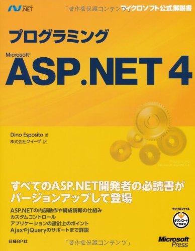 プログラミング MICROSOFT ASP.NET4 (Microsoft Press)