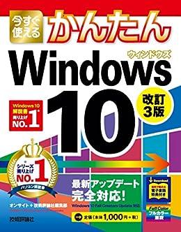 [オンサイト, 技術評論社編集部]の今すぐ使えるかんたん Windows 10 改訂3版