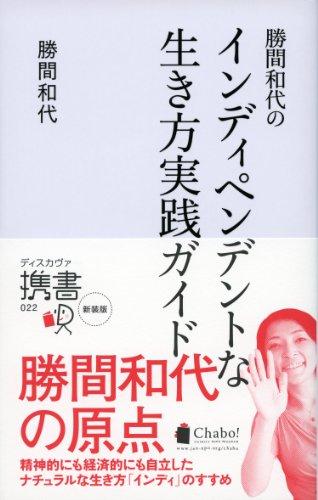 勝間和代のインディペンデントな生き方 実践ガイド (ディスカヴァー携書 022)の詳細を見る