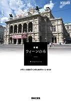 新編 ウィーンの本 クラシック音楽ファンのためのウィーンガイド ONTOMO MOOK