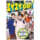 NHKテレビ エイエイGO!  2016年 6月号 [雑誌] (NHKテキスト)