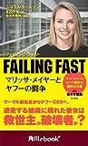 FAILING FAST マリッサ・メイヤーとヤフーの闘争 (角川ebook nf) (角川ebook nf)