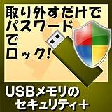 USBメモリのセキュリティ+ [ダウンロード]