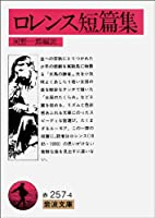 ロレンス短篇集 (岩波文庫)