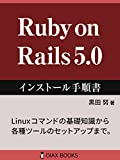 Ruby on Rails 5.0 インストール手順書 (OIAX BOOKS)