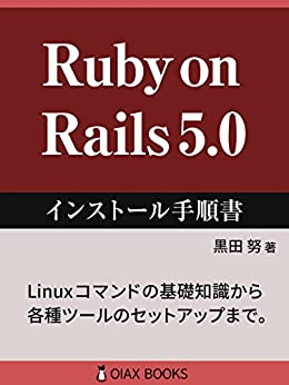 [黒田 努]のRuby on Rails 5.0 インストール手順書 (OIAX BOOKS)