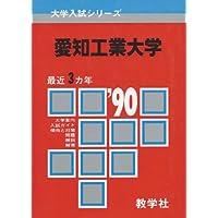 '90 愛知工業大学 (大学入試シリーズ, 問題と対策 253)