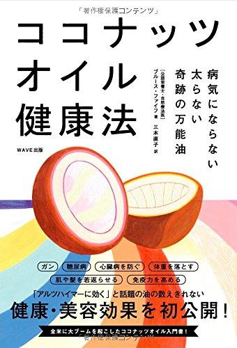 ココナッツオイル健康法~病気にならない 太らない 奇跡の万能...