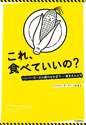 これ、食べていいの?: ハンバーガーから森のなかまで――食を選ぶ力の詳細を見る