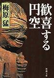 歓喜する円空 (新潮文庫)