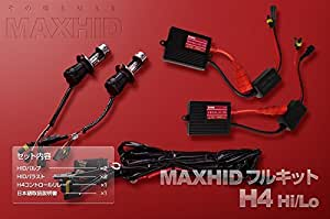 MAX HID シリーズ HIDキット H4 Hi/Lo 6000K 35W 【Amazon限定 安心の完全3年保証 完全防水・防塵 フィリップスバルブ 壊れないHID 】 h4-60k-35w