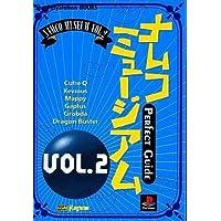 ナムコミュージアム〈VOL.2〉PERFECT GUidE (The PlayStation BOOKS)