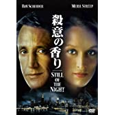 殺意の香り [DVD]