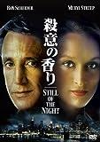 殺意の香り[DVD]