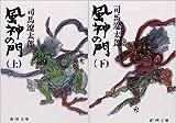 風神の門 上・下巻セット (新潮文庫)