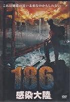 186感染大陸 [DVD]