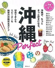 沖縄パーフェクト本