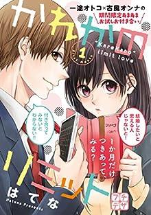かれかのリミット プチデザ(1) (デザートコミックス)