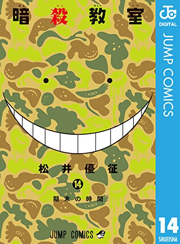 暗殺教室 14 (ジャンプコミックスDIGITAL)の詳細を見る