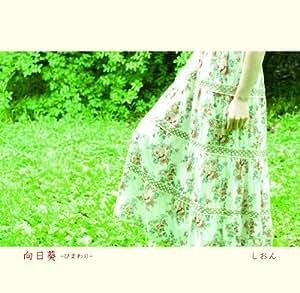 向日葵-ひまわり-