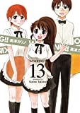 WORKING!! 13巻 (デジタル版ヤングガンガンコミックス)