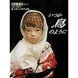 いつか鳥のように―民族の讃歌〈3〉森小夜子人形作品集 (創作市場増刊 (12))