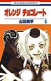 オレンジ チョコレート 5 (花とゆめコミックス)