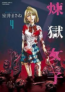 煉獄女子(4) (バンブーコミックス)