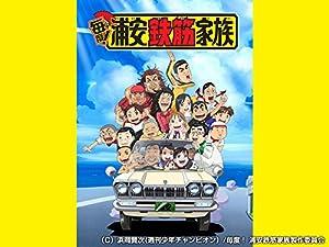 毎度!浦安鉄筋家族 DVD