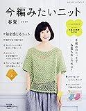 今編みたいニット 春夏2016 (レディブティックシリーズno.4170)