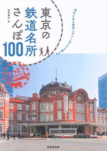 東京の鉄道名所さんぽ100