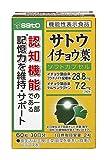 【機能性表示食品】 サトウイチョウ葉 ソフトカプセル 60粒 (30日分)