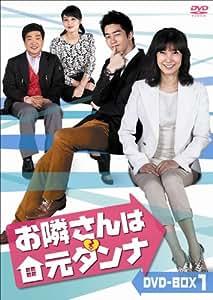 お隣さんは元ダンナ DVD-BOX1