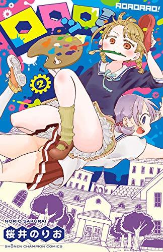 ロロッロ! 2 (少年チャンピオン・コミックス)