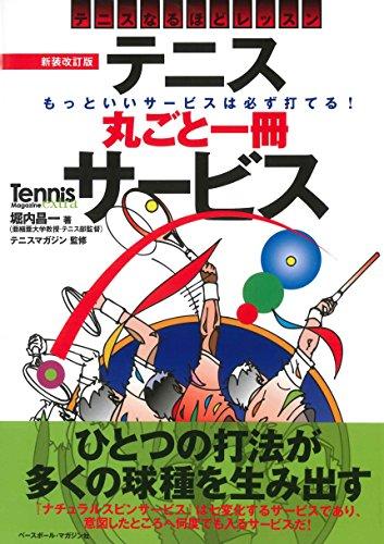 テニス丸ごと一冊サービス テニスなるほどレッスン (Tenn...